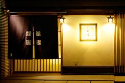 瓢喜 銀座本店
