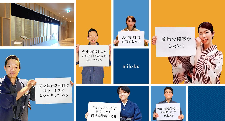 期待値の高さを成長の源に 力を合わせた集合体がmihakuです