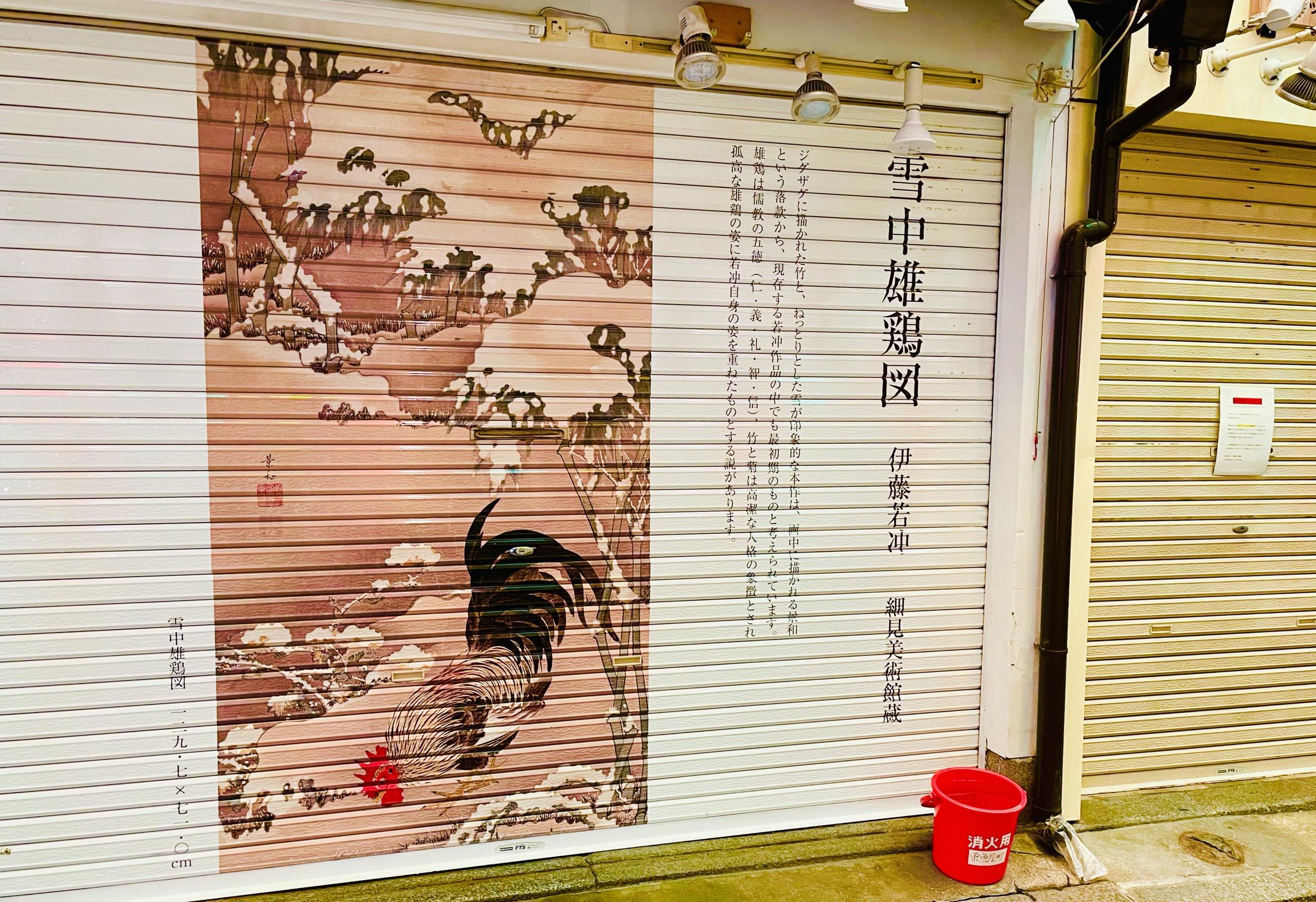 京都,錦市場,シャッター