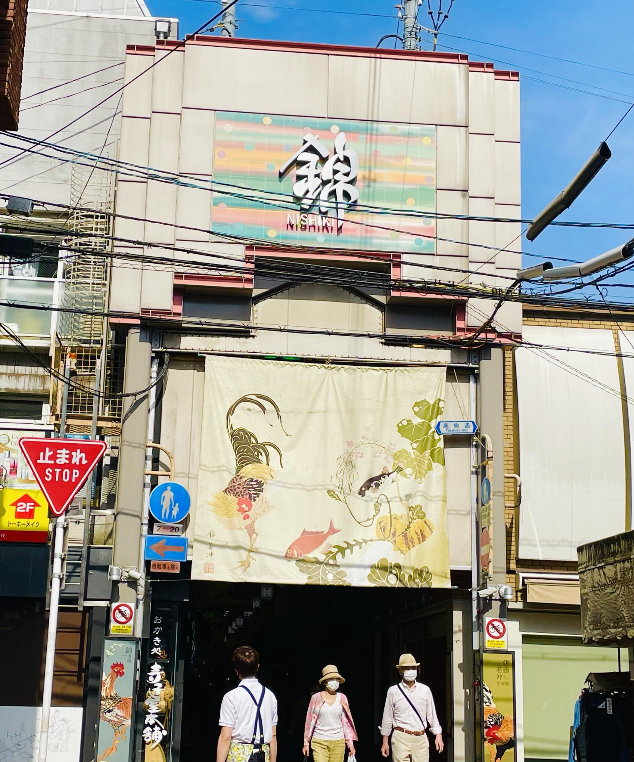 錦市場,京都の商店街,京の台所