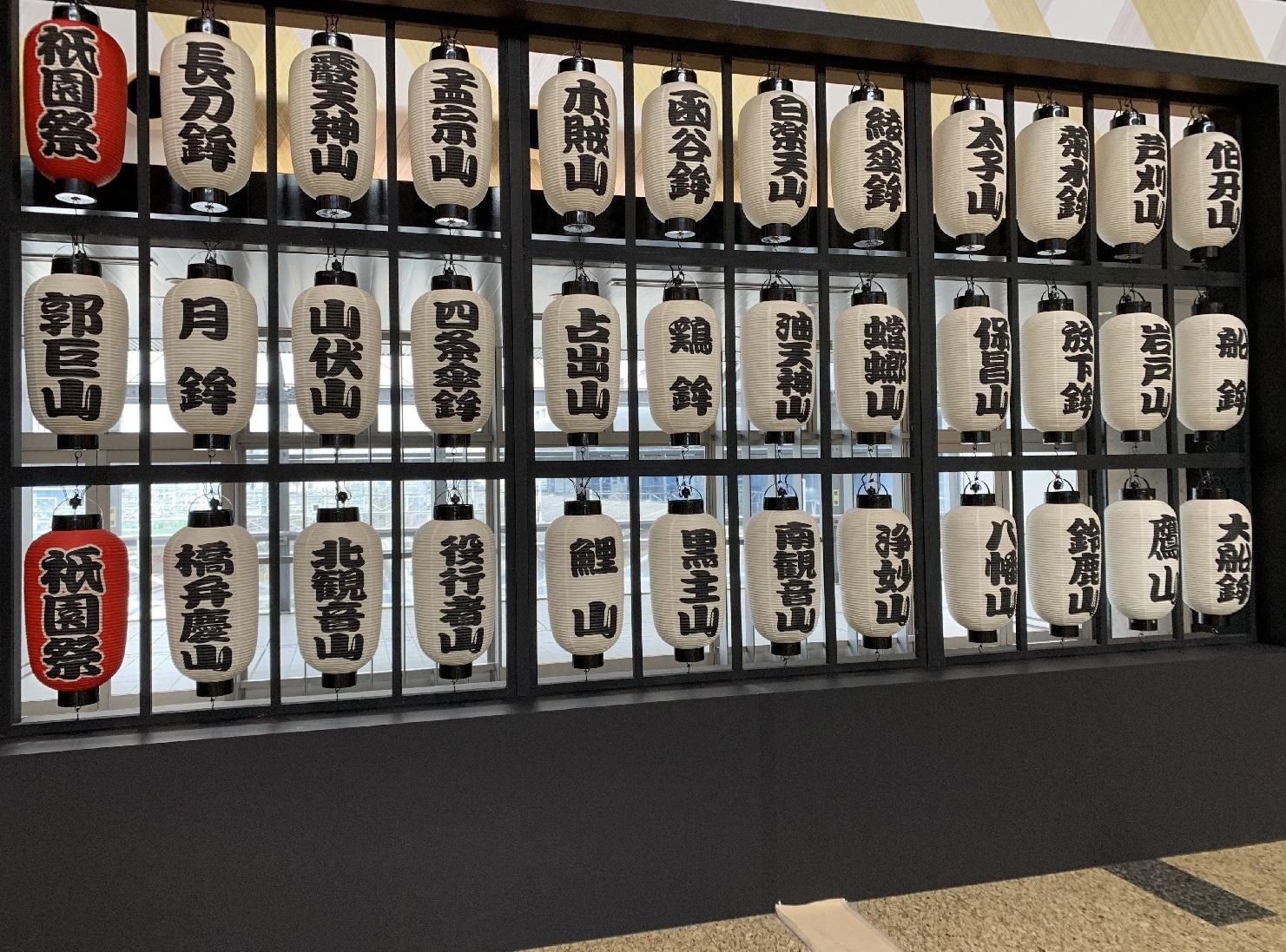 山伏山、祇園祭、京都、四条烏丸、瓢斗